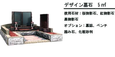 デザイン墓石5-2のコピー