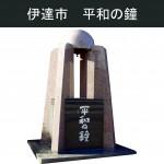 平和の鐘のコピー