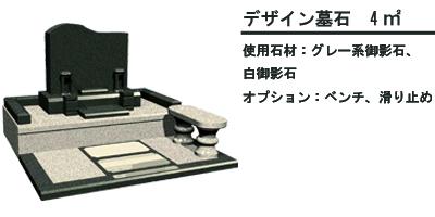 デザイン墓石4-2のコピー