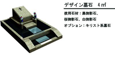デザイン墓石4-4のコピー