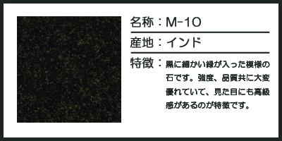 M-10のコピー