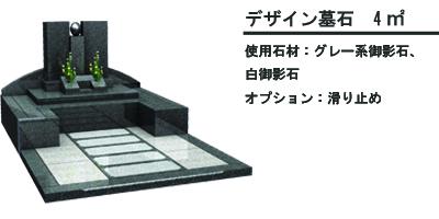 デザイン墓石4-5のコピー