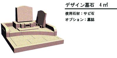 デザイン墓石4-3のコピー