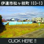 伊達市松ヶ枝町103-13 バナー