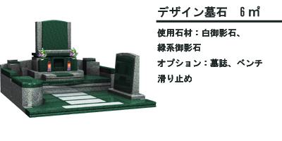 デザイン墓石6-1のコピー