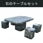石のテーブルのコピー