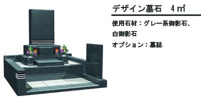 デザイン墓石4-1のコピー