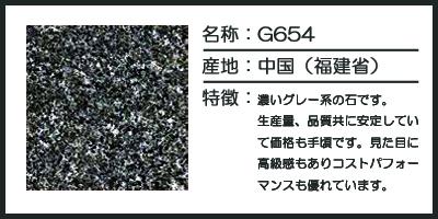 G654のコピー