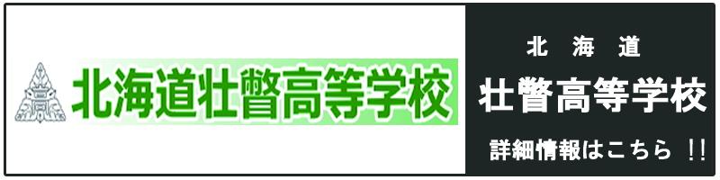 北海道壮瞥高等学校 バナーのコピー