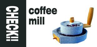 コーヒーミルのイメージ